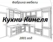 Кухни Кинеля