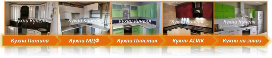 кухни купить в Самаре